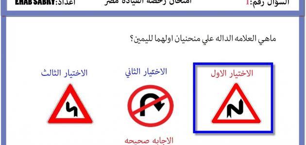 اختبار اشارات المرور الكويت