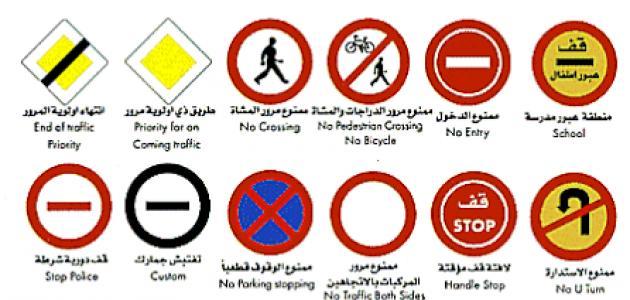 كتاب اختبارات المرور الكويت