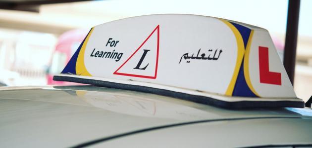 تعليم قير عادي