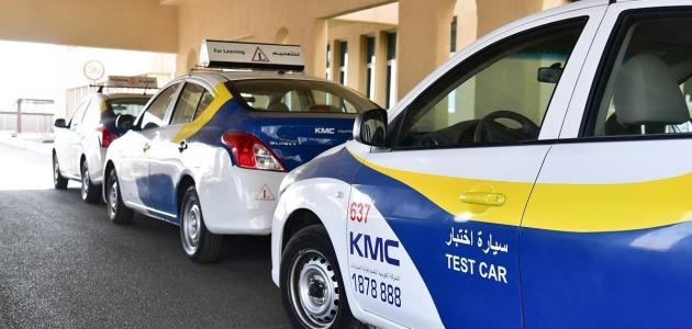 مكاتب تعليم القيادة في الكويت